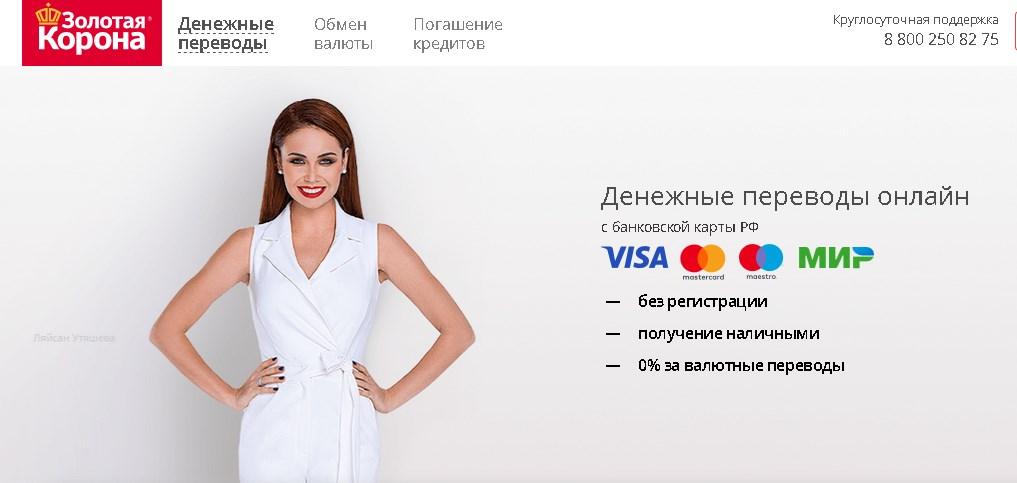 кредит онлайн во все банки