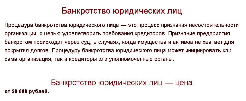 юр.банкрот