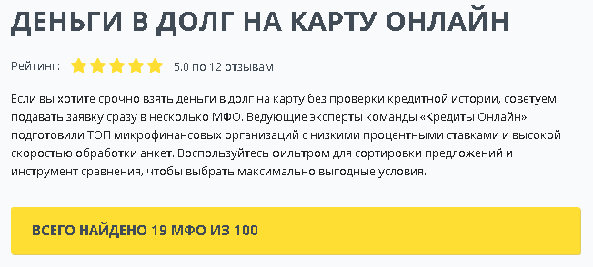Топ  мфо 2020