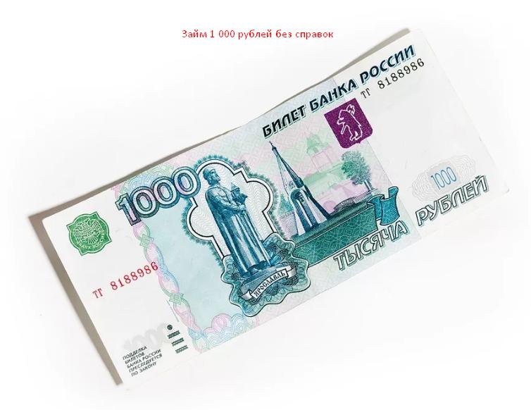 займ 1 тысяча рублей