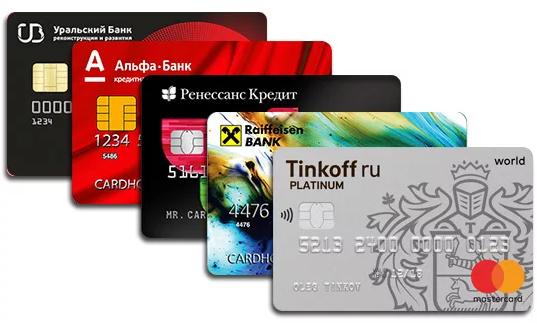 Получить кредитную карту онлайн