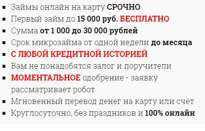 займы 500000 рублей с плохой кредитной историей gett вызов такси по телефону