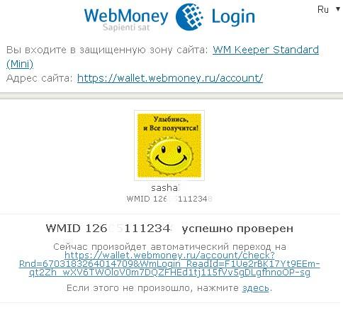 авторизация в системе вебмани