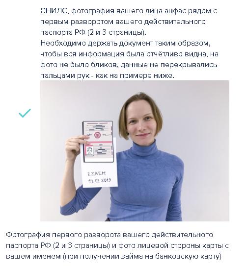 изображение фотографии с паспортом