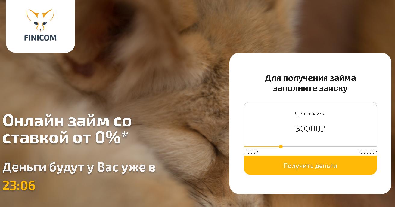 Finicom.ru отписаться