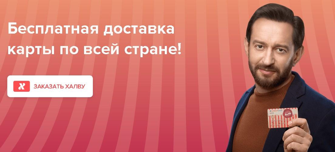 """Возможности кредитной карты """"Халва"""""""