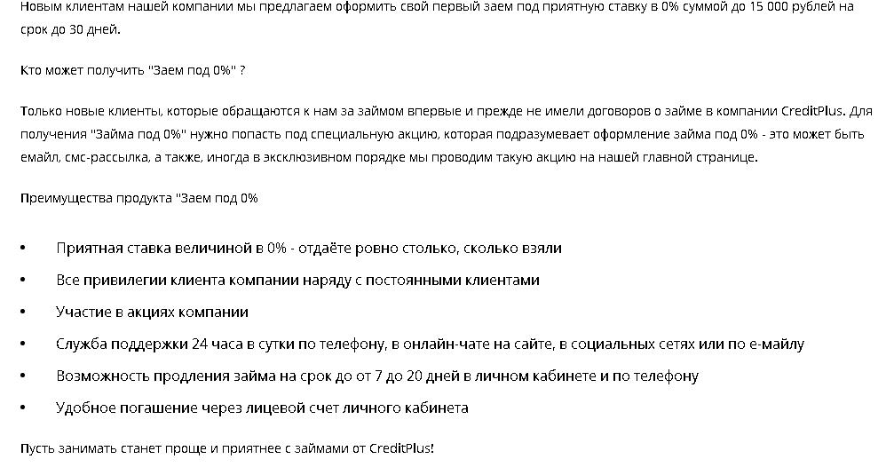 отп банк кредит по паспорту и снилс