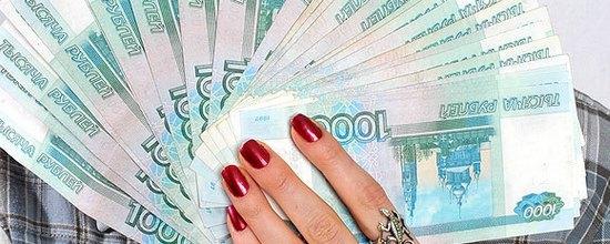 Микрокредиты в Москве