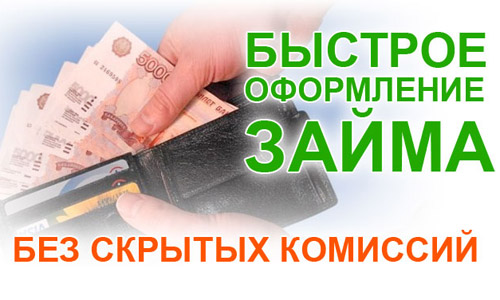 Займ онлайн 20000 рублей