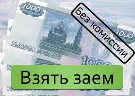 деньги взаймы онлайн