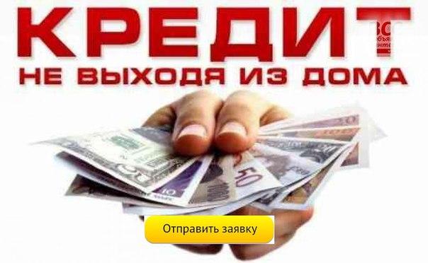 взять кредит в Дзержинске