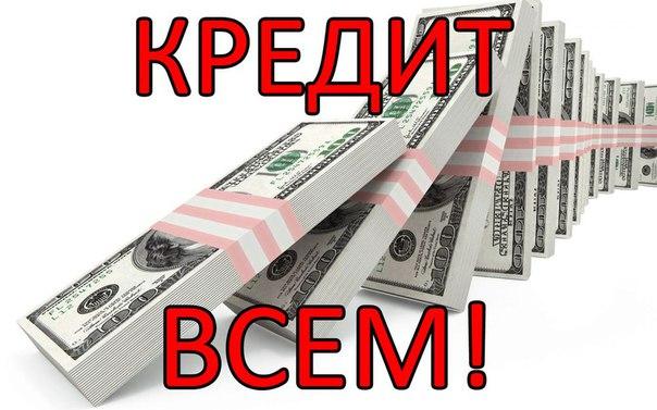 займы в Дзержинске