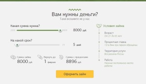 особенность взять кредит 8000 рублей на год приближением холодов необходимость