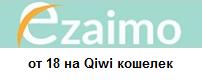 zaim-na-qiwi