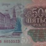 500 рублей в долг
