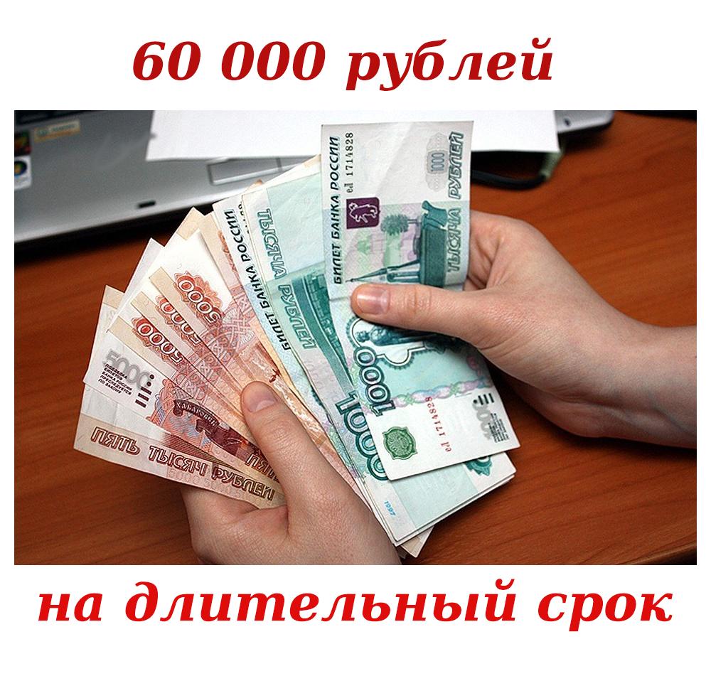 60 тысяч