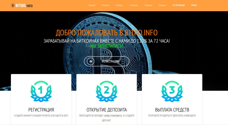 bitko.info