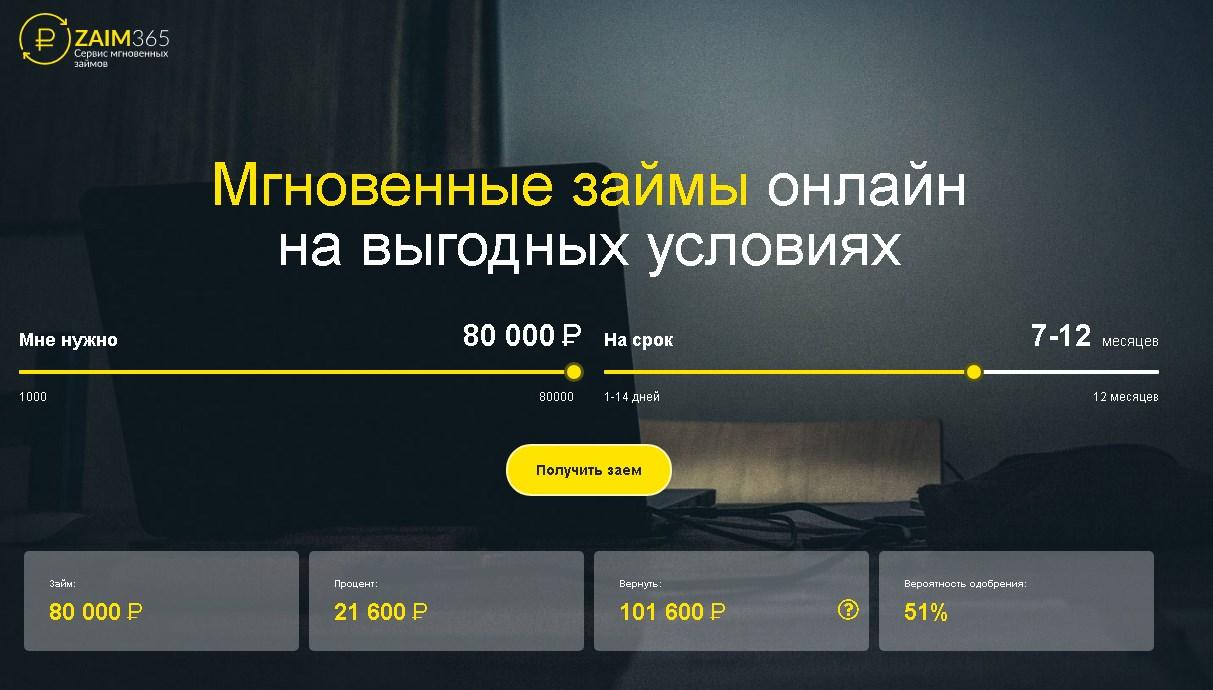 займ 365 ру